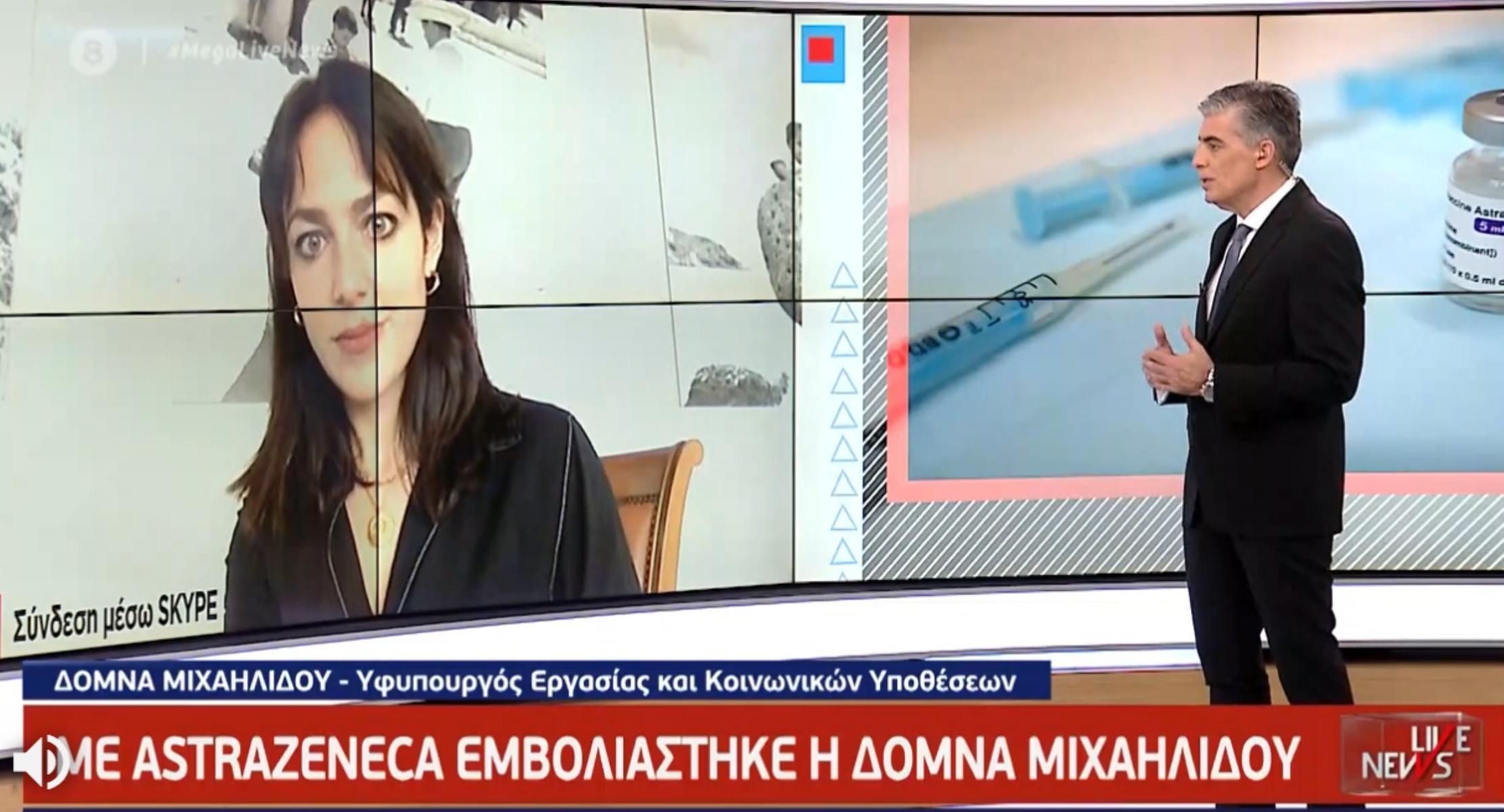 Η Δόμνα Μιχαηλίδου στο «Live News» λίγες ώρες μετά τον εμβολιασμό της με AstraZeneca