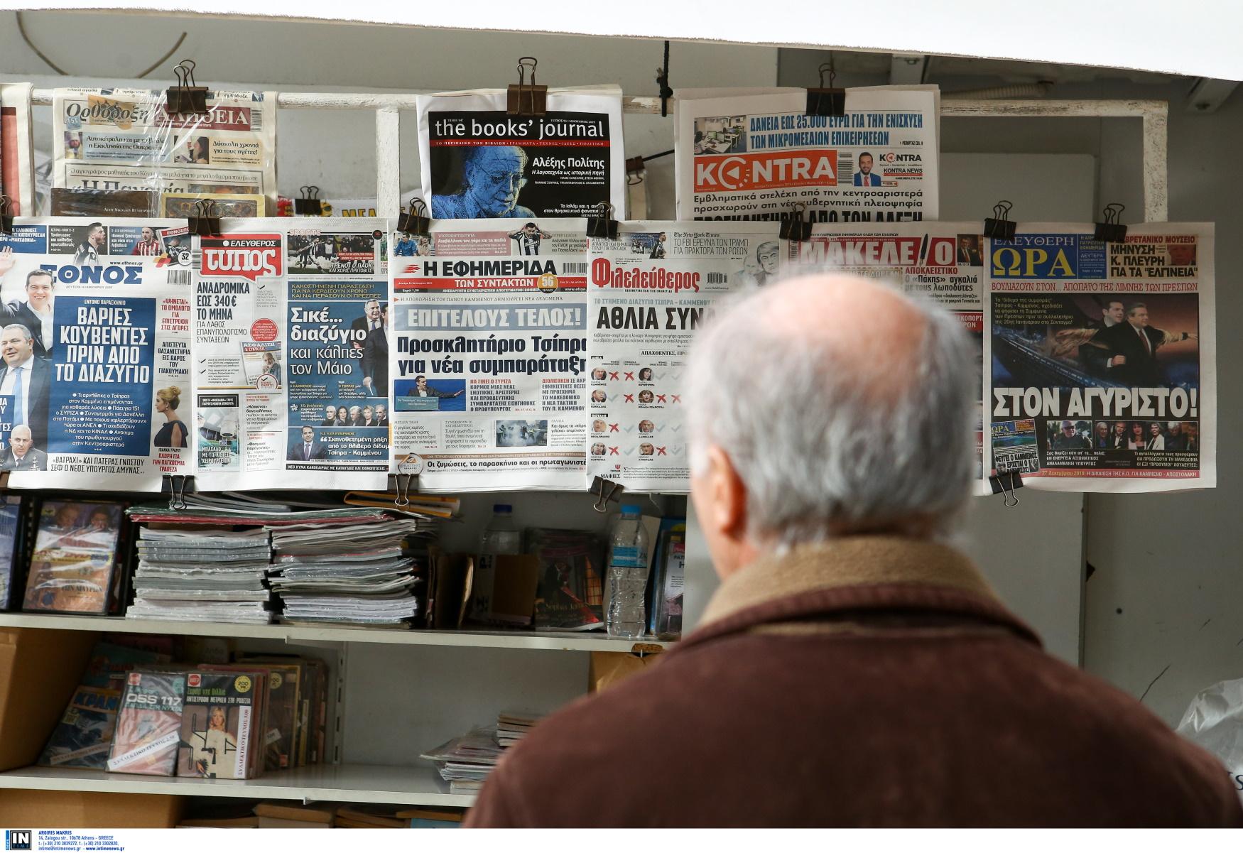 ΕΛΣΤΑΤ: Μαύρη χρονιά για εφημερίδες και περιοδικά – Αναλυτικά οι κυκλοφορίες