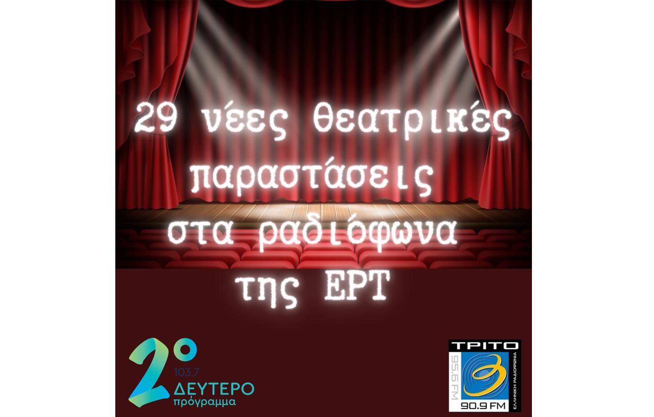 Εγκρίθηκαν κι άλλες θεατρικές παραστάσεις για τα ραδιόφωνα της ΕΡΤ