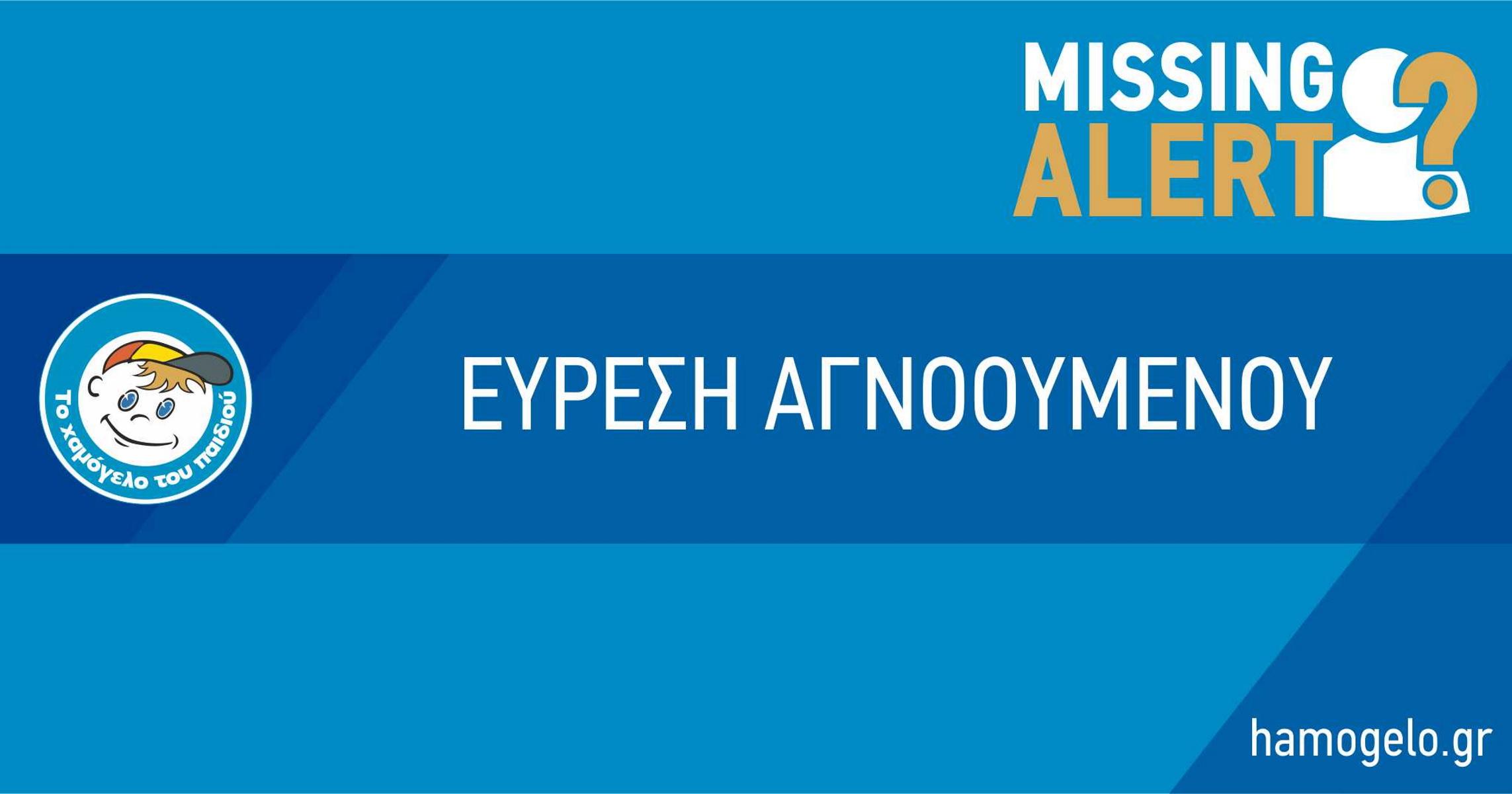 Άγιος Δημήτριος: Συναγερμός για την εξαφάνιση 55χρονης