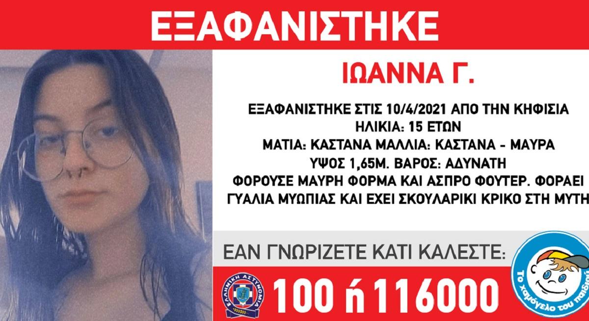 Εξαφανίστηκε η 15χρονη Ιωάννα από την Κηφισιά
