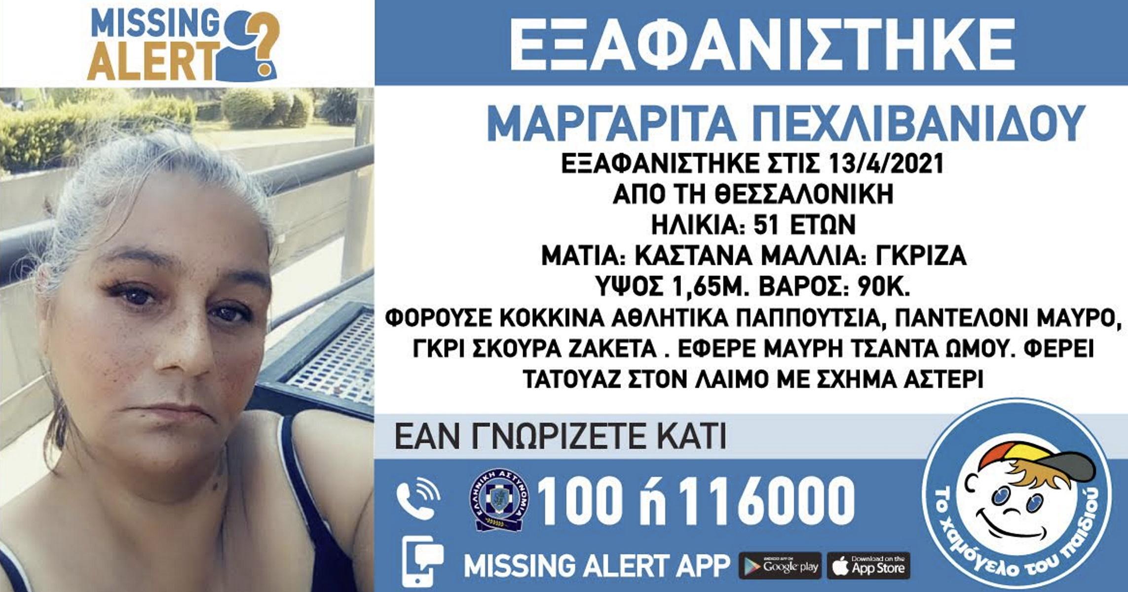 Συναγερμός στη Θεσσαλονίκη: Εξαφανίστηκε 51χρονη – Φόβοι για τη ζωή της