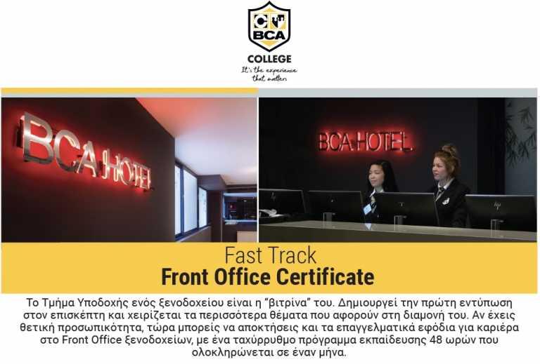 Απόκτησε σε 48 ώρες, Professional Certificate στο Front Office Operation από το BCA College, και ξέχνα τι θα πει «ανεργία»