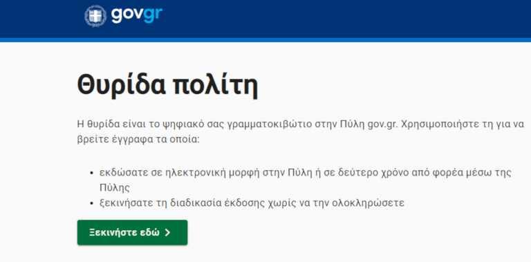 Σε λειτουργία το my.gov.gr - Τα έγγραφα που μπορείτε να βρείτε με λίγα «κλικ»