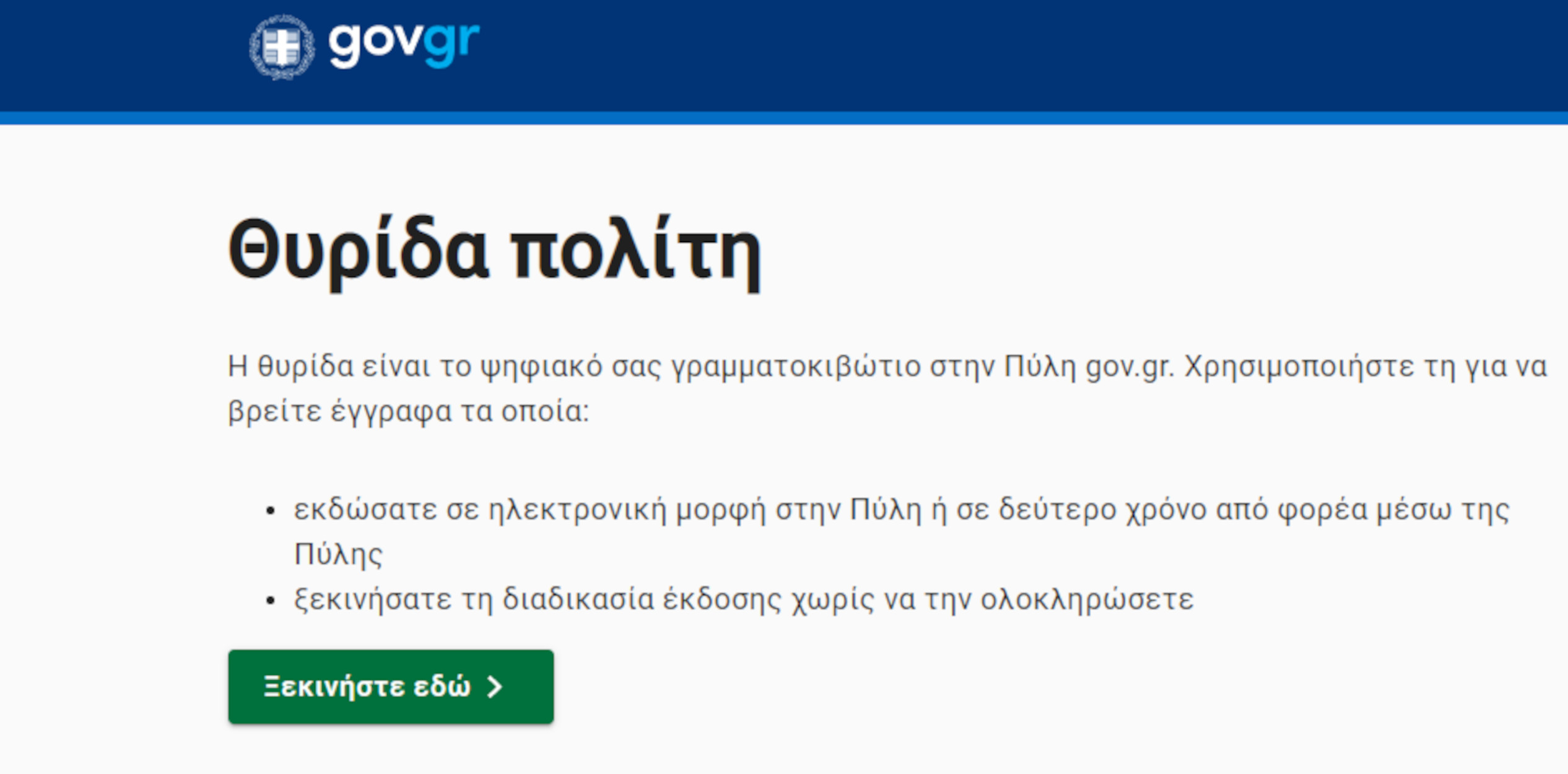 Σε λειτουργία το my.gov.gr – Τα έγγραφα που μπορείτε να βρείτε με λίγα «κλικ»