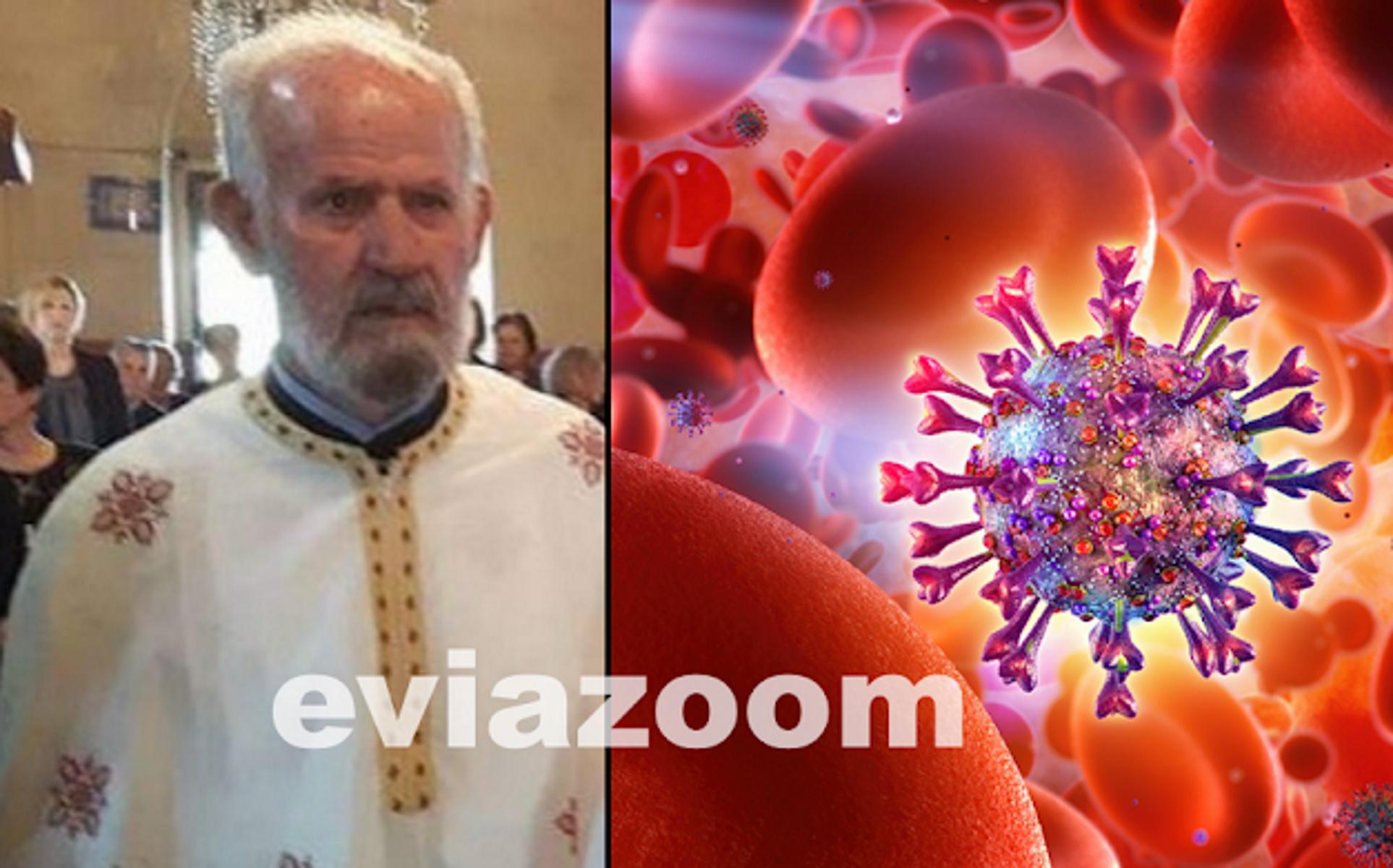 Κορονοϊός – Χαλκίδα: Κατέληξε 87χρονος ιερέας – Πάλεψε σκληρά για να ζήσει