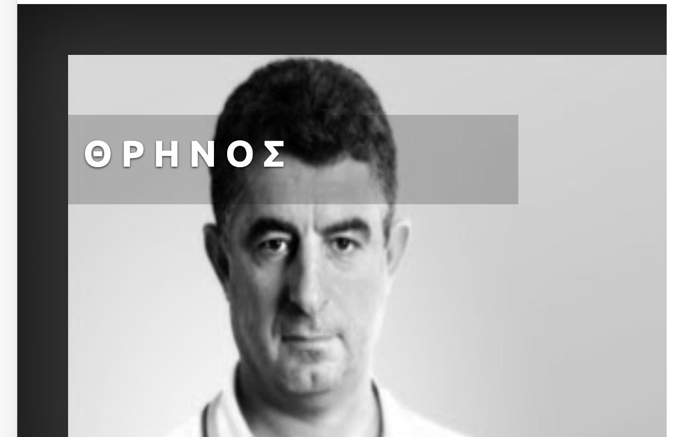 Το bloko.gr αποχαιρετά τον Γιώργο Καραϊβάζ: «Οι ώρες είναι πολύ δύσκολες»