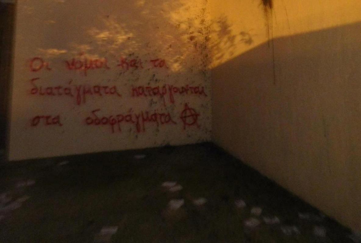 Επίθεση αντιεξουσιαστών στο πολιτικό γραφείο της Νίκης Κεραμέως (pics)