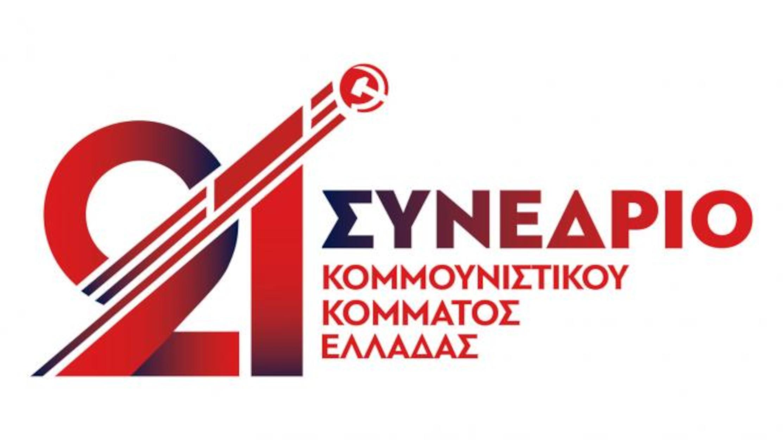 ΚΚΕ: Από τις 24 μέχρι τις 27 Ιουνίου το 21ο Συνέδριο