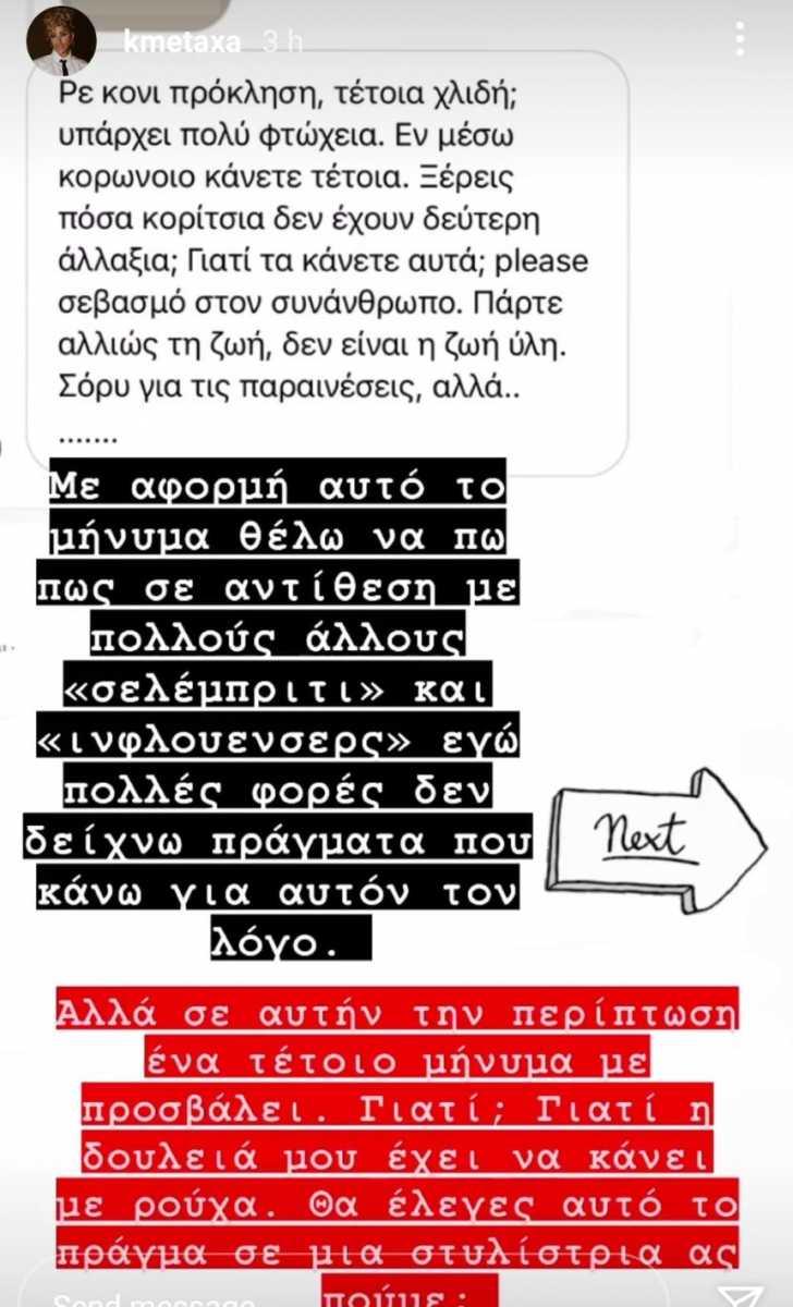 Κόνι Μεταξά: Η αφοπλιστική απάντηση σε follower που την κατηγόρησε για επίδειξη πλούτου