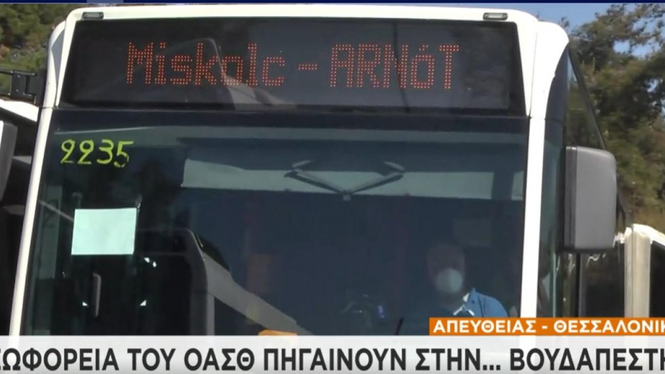 Στάση ΟΑΣΘ «Βουδαπέστη»: Πάνε λεωφορεία από Θεσσαλονίκη, Ουγγαρία;