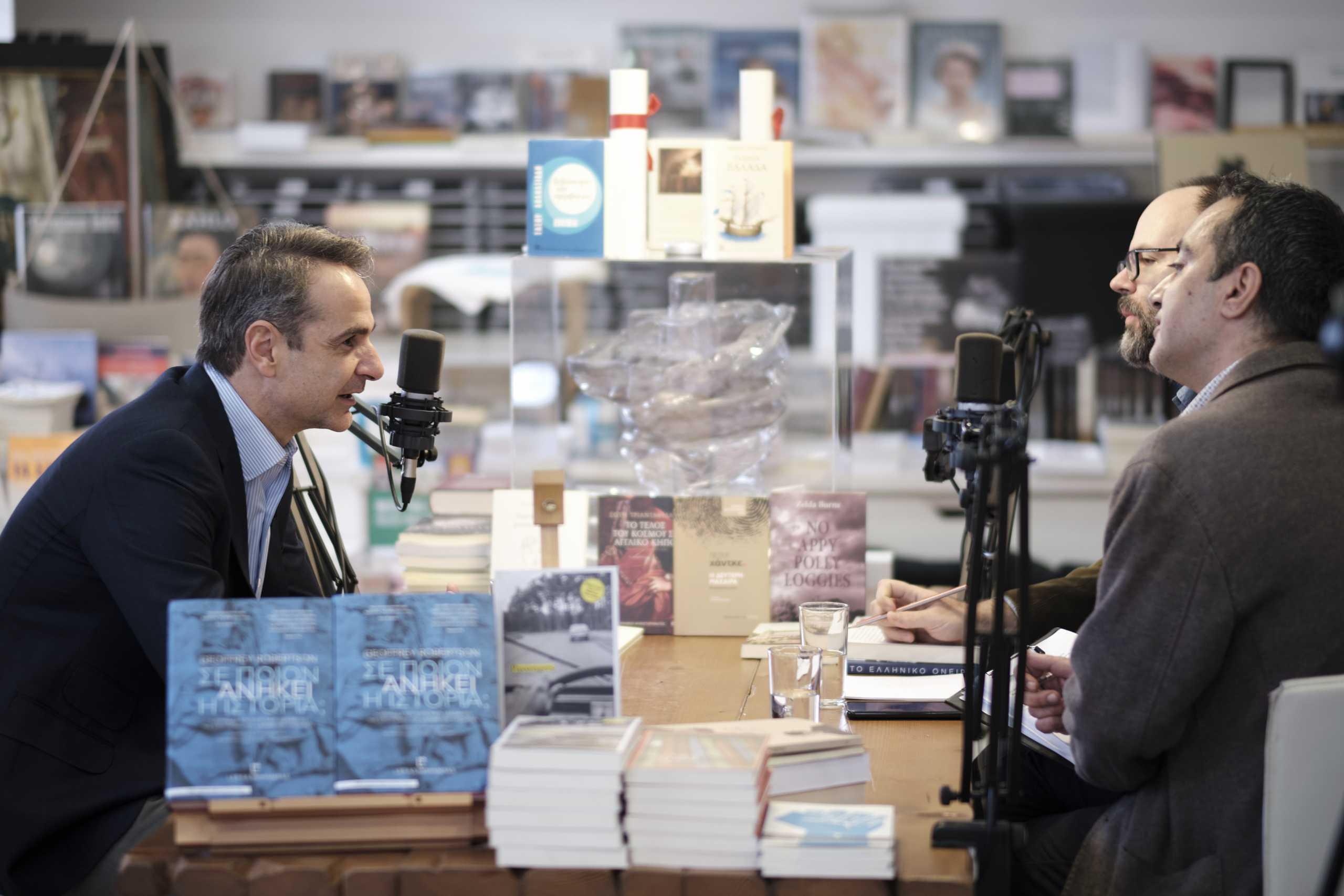 Μητσοτάκης: Να υποστηρίξουμε το βιβλίο ως κυβέρνηση