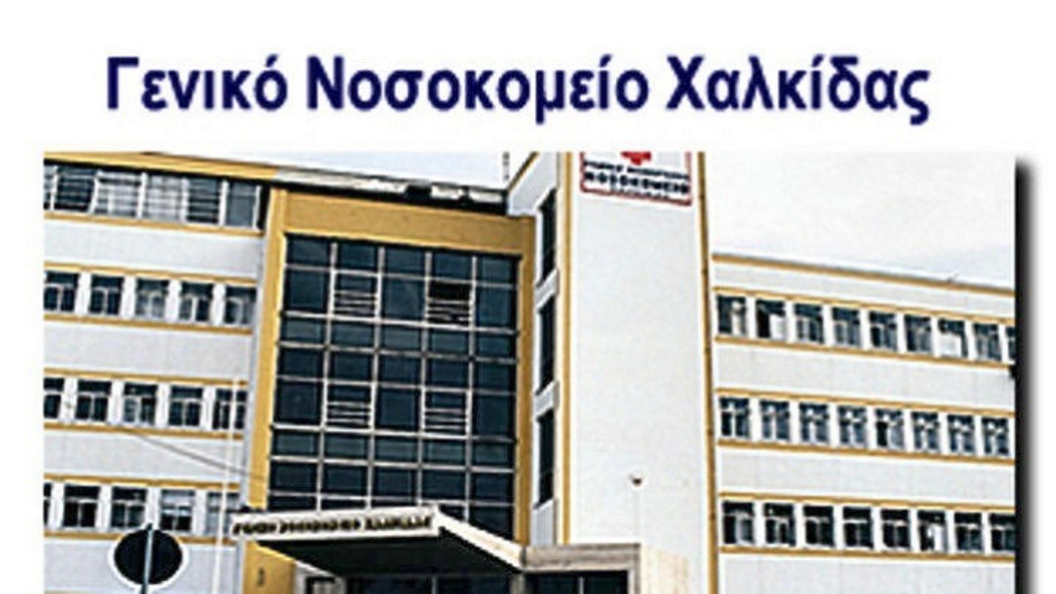 Κορονοϊός – Νοσοκομείο Χαλκίδας: Άλλοι δύο νεκροί μέσα σε λίγες ώρες