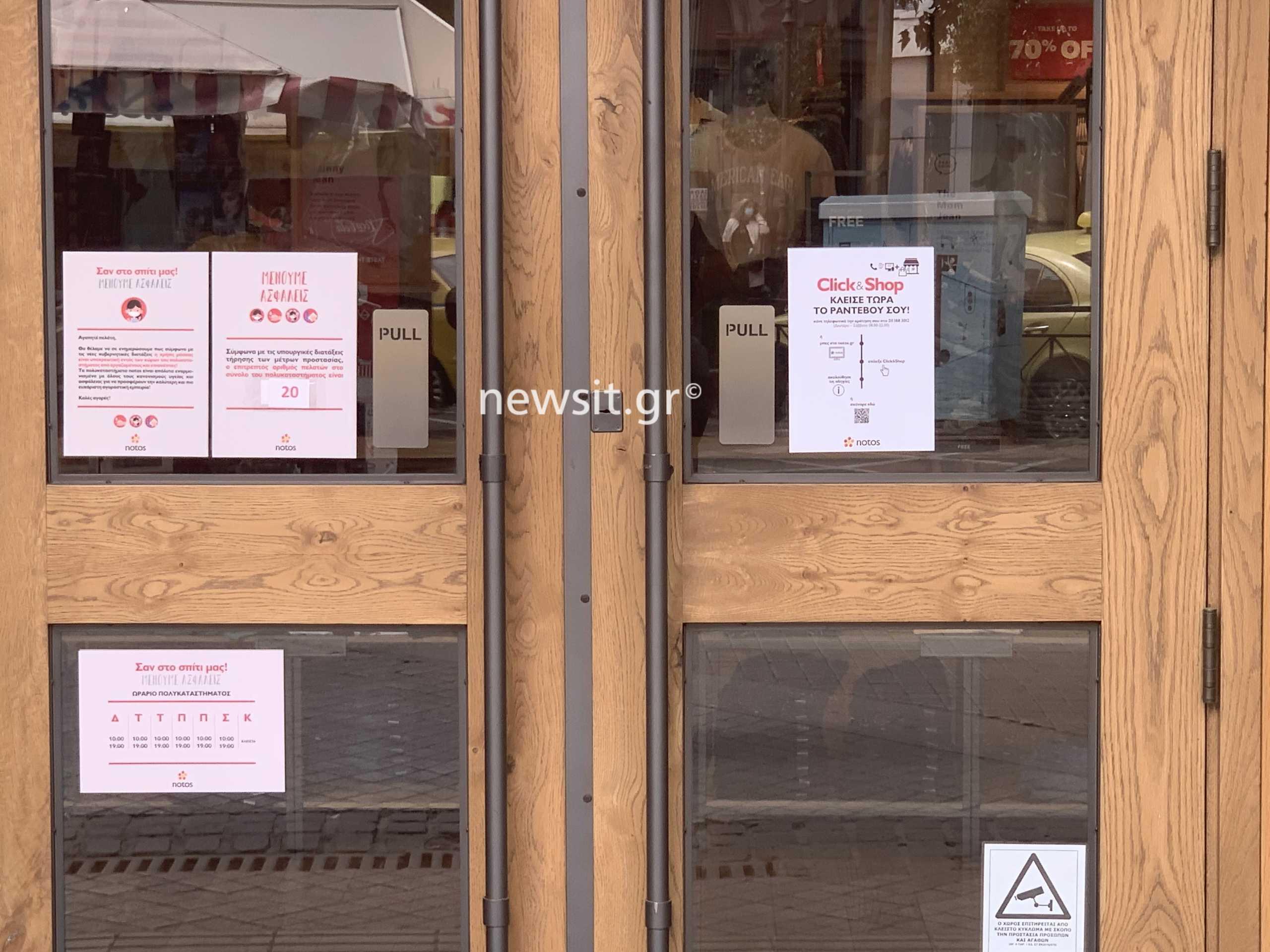 Άνοιξε μεγάλο πολυκατάστημα στην Αθήνα ενώ απαγορεύεται!