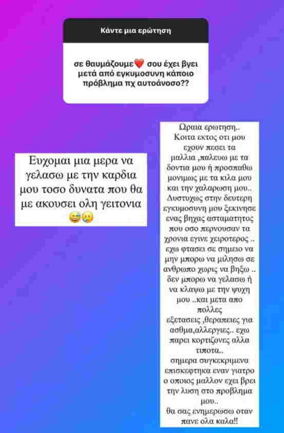 Ολυμπία Χοψονίδου: «Μου έπεσαν τα μαλλιά, παλεύω με τα δόντια μου»