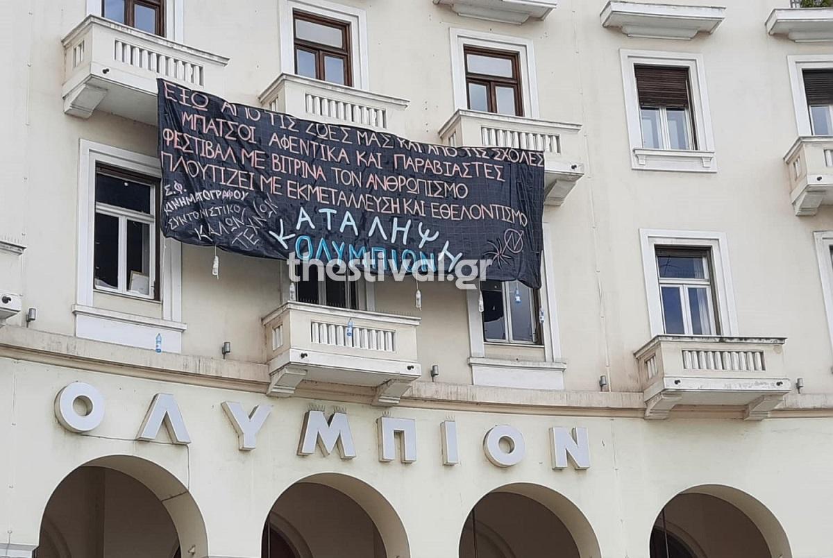 Θεσσαλονίκη: Φοιτητές και αντιεξουσιαστές κατέλαβαν το «Ολύμπιον» – Δείτε το πανό που κρέμασαν