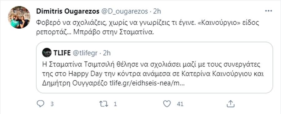 Ο Δημήτρης Ουγγαρέζος απαντά στη Σταματίνα Τσιμτσιλή για την κόντρα με την Καινούργιου