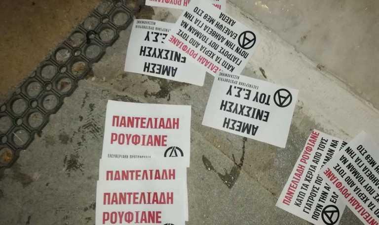 Θεσσαλονίκη: Τρικάκια στο σπίτι του διοικητή του ΑΧΕΠΑ – Η κίνηση των αντιεξουσιαστών