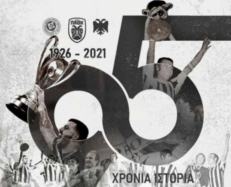 ΠΑΟΚ: Το video για τα 95 χρόνια της ομάδας