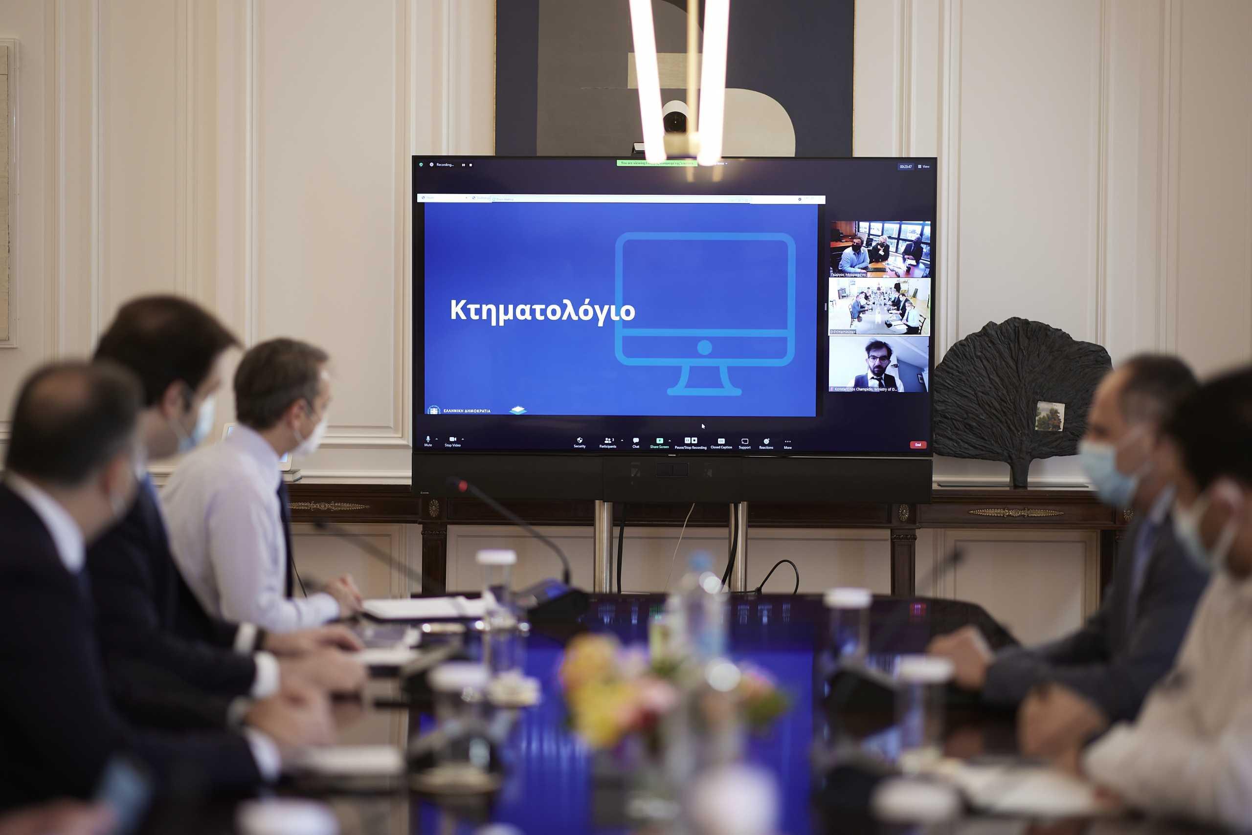 gov.gr: Νέες ψηφιακές υπηρεσίες για το Κτηματολόγιο