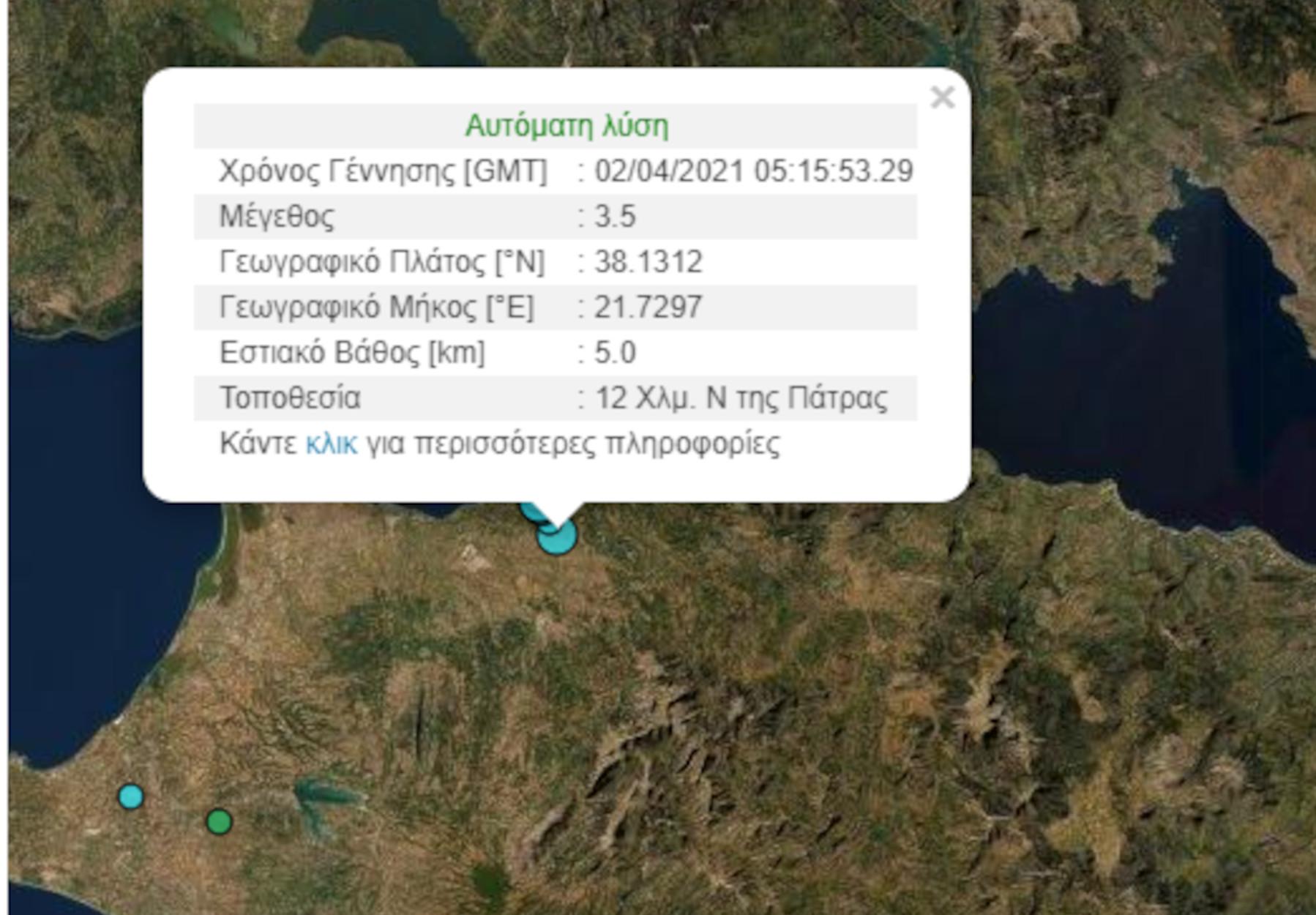 Πάτρα: Απανωτοί σεισμοί μέσα σε λίγη ώρα