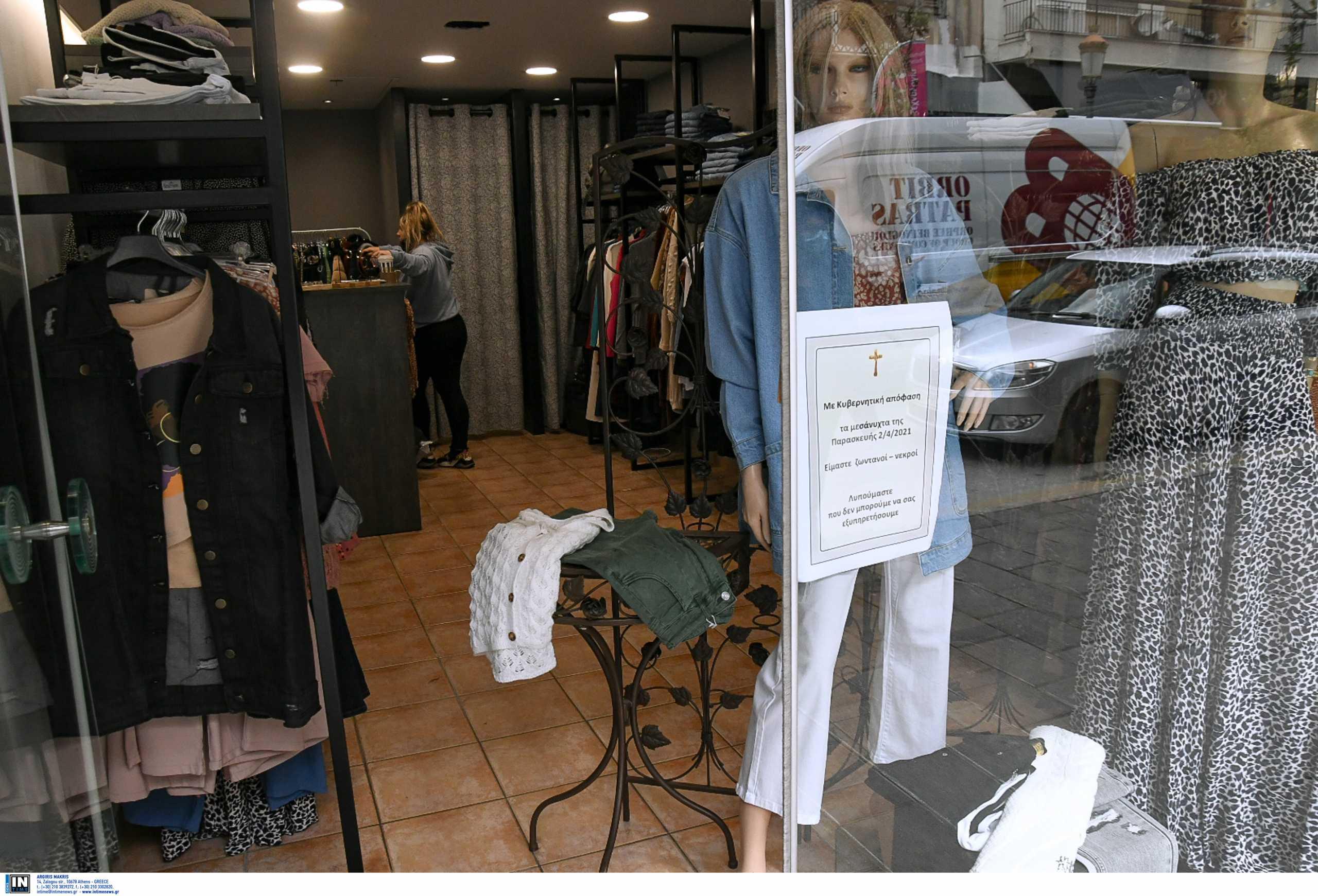 Πάτρα: Ανοιχτήκαμε οικονομικά, αλλά δεν ανοίξαμε, λένε οι έμποροι στο newsit.gr