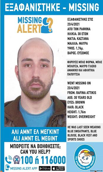 Αγωνία για 30χρονο που εξαφανίστηκε στη Ραφήνα