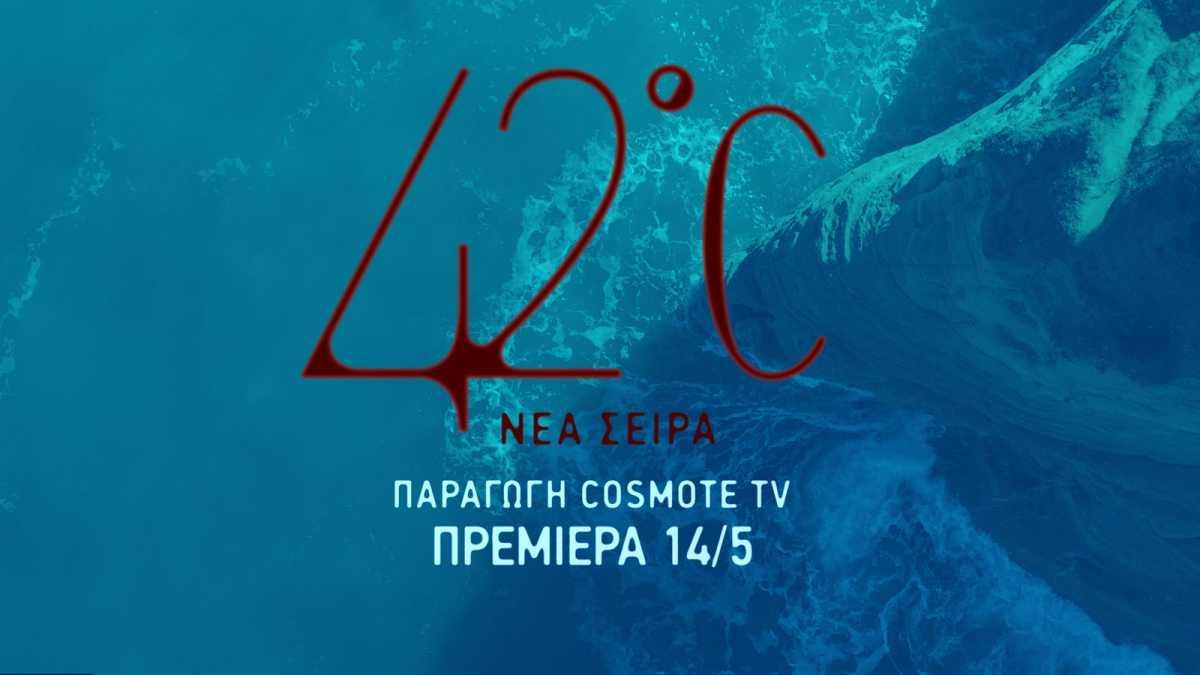 42οC: Πότε κάνει πρεμιέρα η καινούργια σειρά