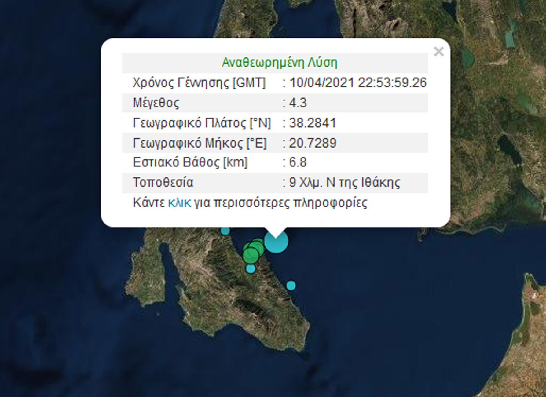 Σεισμός 4,3 Ρίχτερ στην Ιθάκη