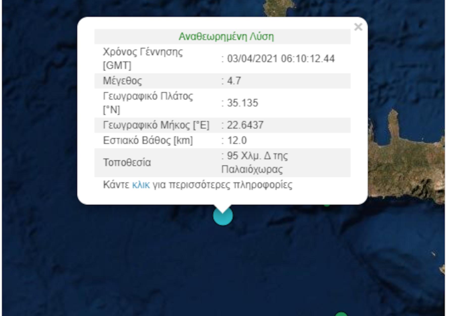 Χανιά: Σεισμός 4,7 Ρίχτερ
