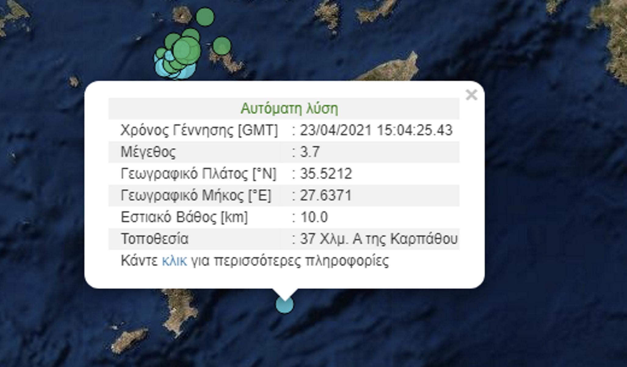 Σεισμός 3,7 ρίχτερ στην Κάρπαθο