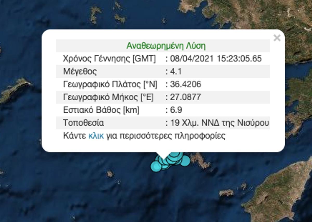Σεισμός στην Νίσυρο
