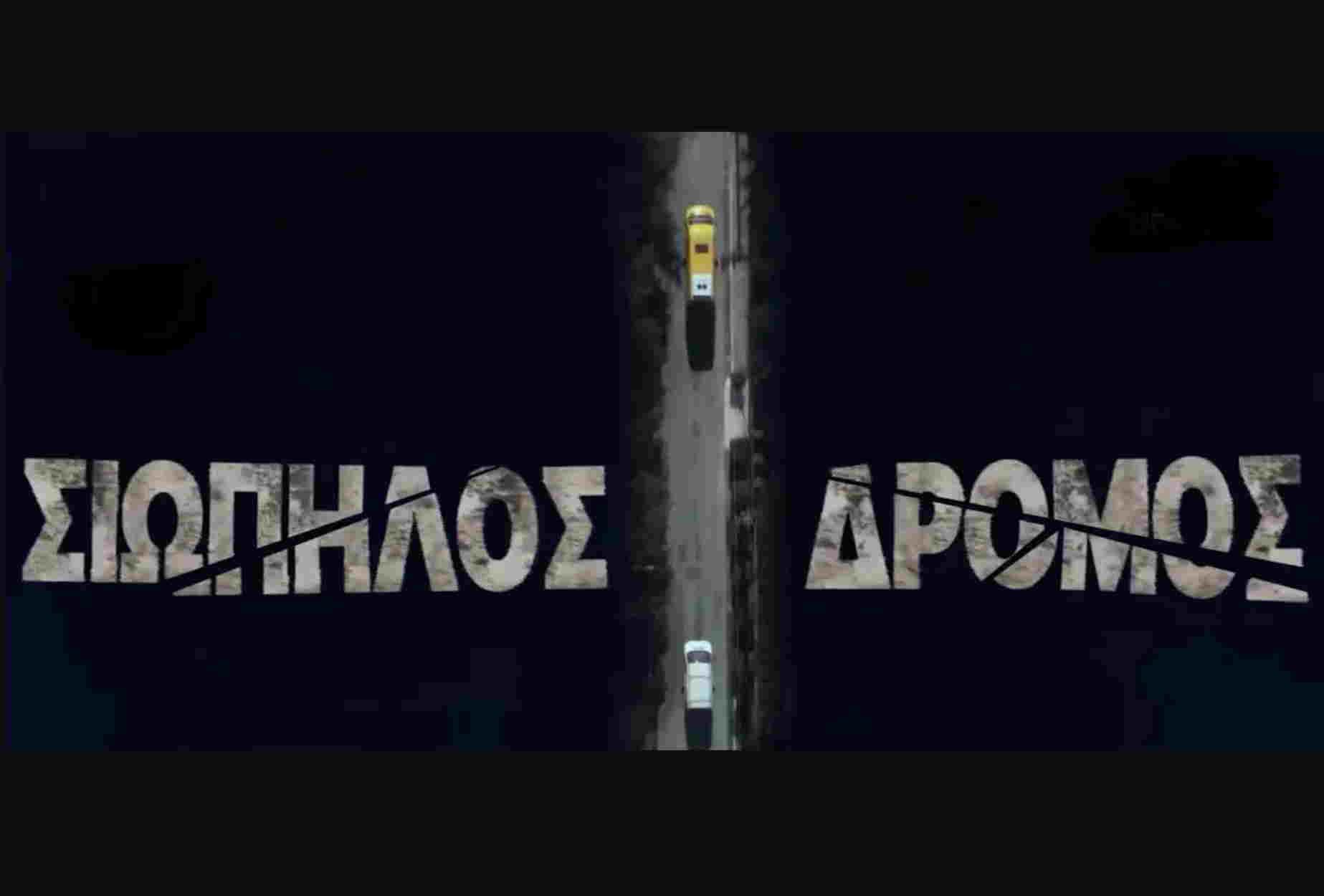 «Σιωπηλός Δρόμος»: Η νέα συγκλονιστική δραματική σειρά του MEGA κάνει πρεμιέρα