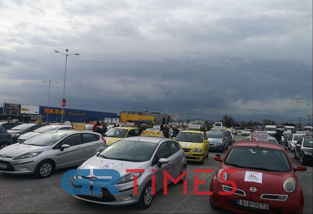 Θεσσαλονίκη: «Μποτιλιάρισμα» από ιδιοκτήτες σε σχολές οδήγησης που κάνουν διαμαρτυρία (video)