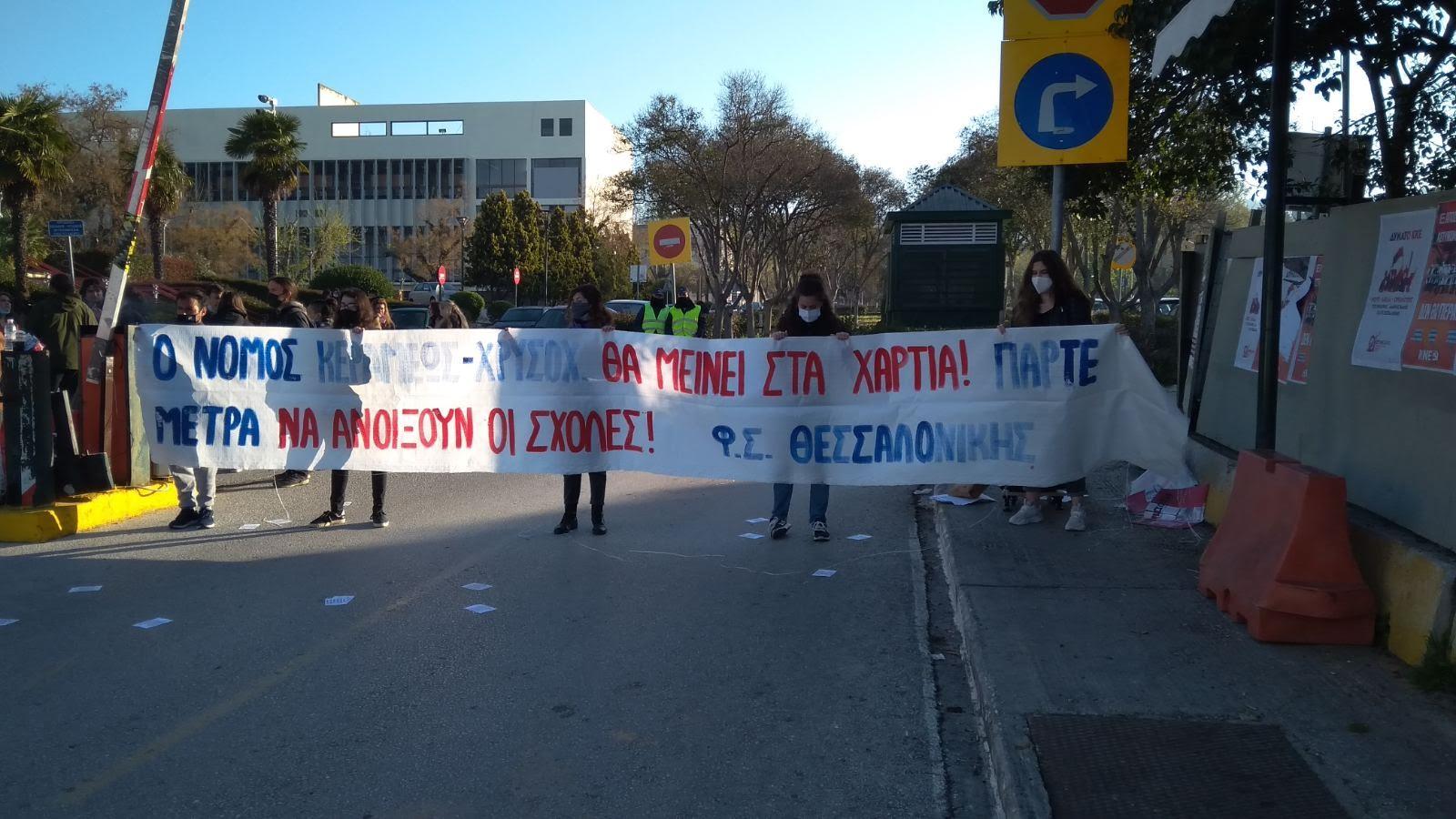 Θεσσαλονίκη: Συνεχίζεται ο αποκλεισμός του ΑΠΘ από φοιτητές (pics)