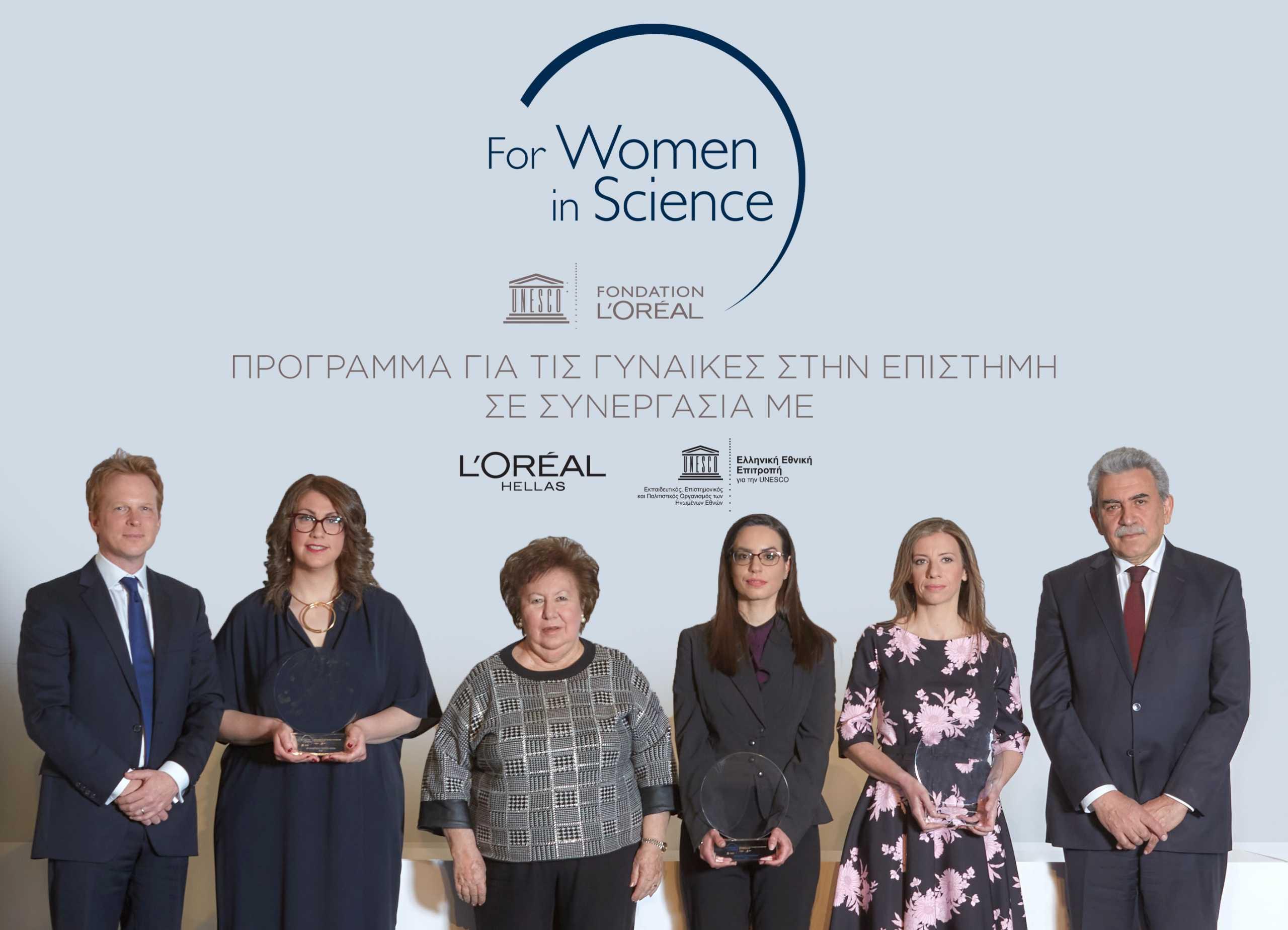 Βραβεία L' Oreal – Unesco: Οι τρεις Ελληνίδες ερευνήτριες που βραβεύτηκαν για τη συνεισφορά τους στην Επιστήμη