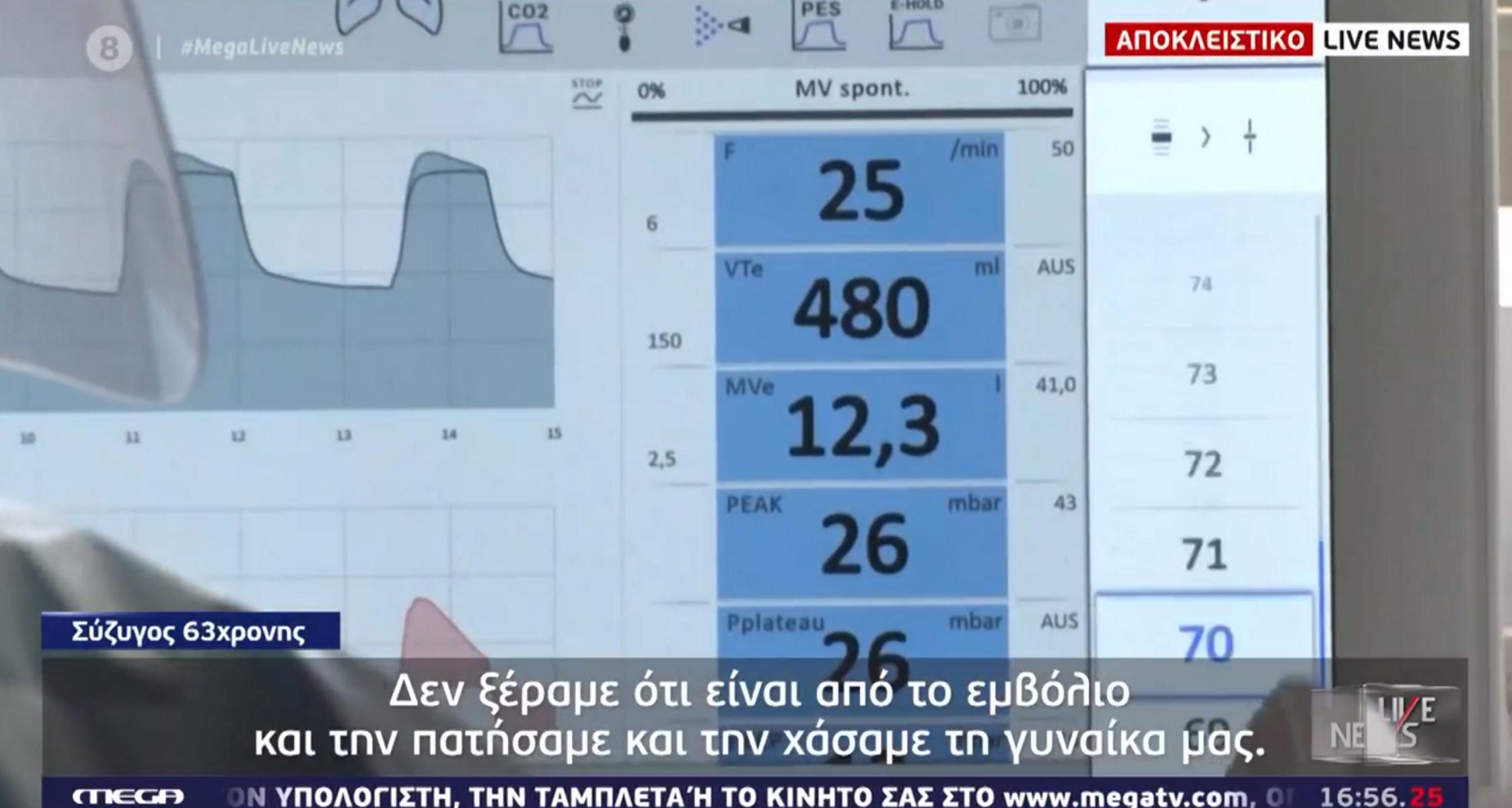 Στο Live News o σύζυγος της 63χρονης που πέθανε μετά το AstraZeneca στη Μυτιλήνη (video)