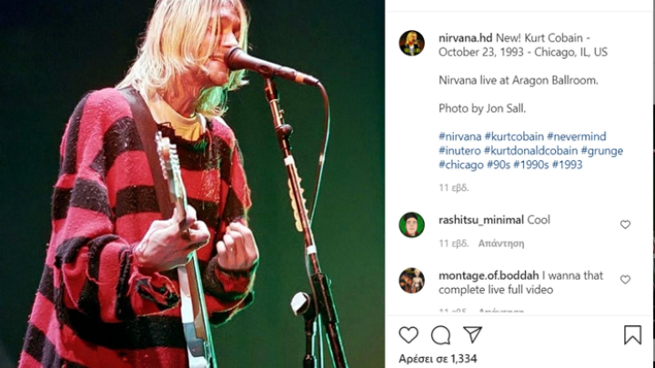 Κερτ Κομπέιν: Στο φως αρχεία του FBI για τον θάνατο του θρυλικού frontman των Nirvana