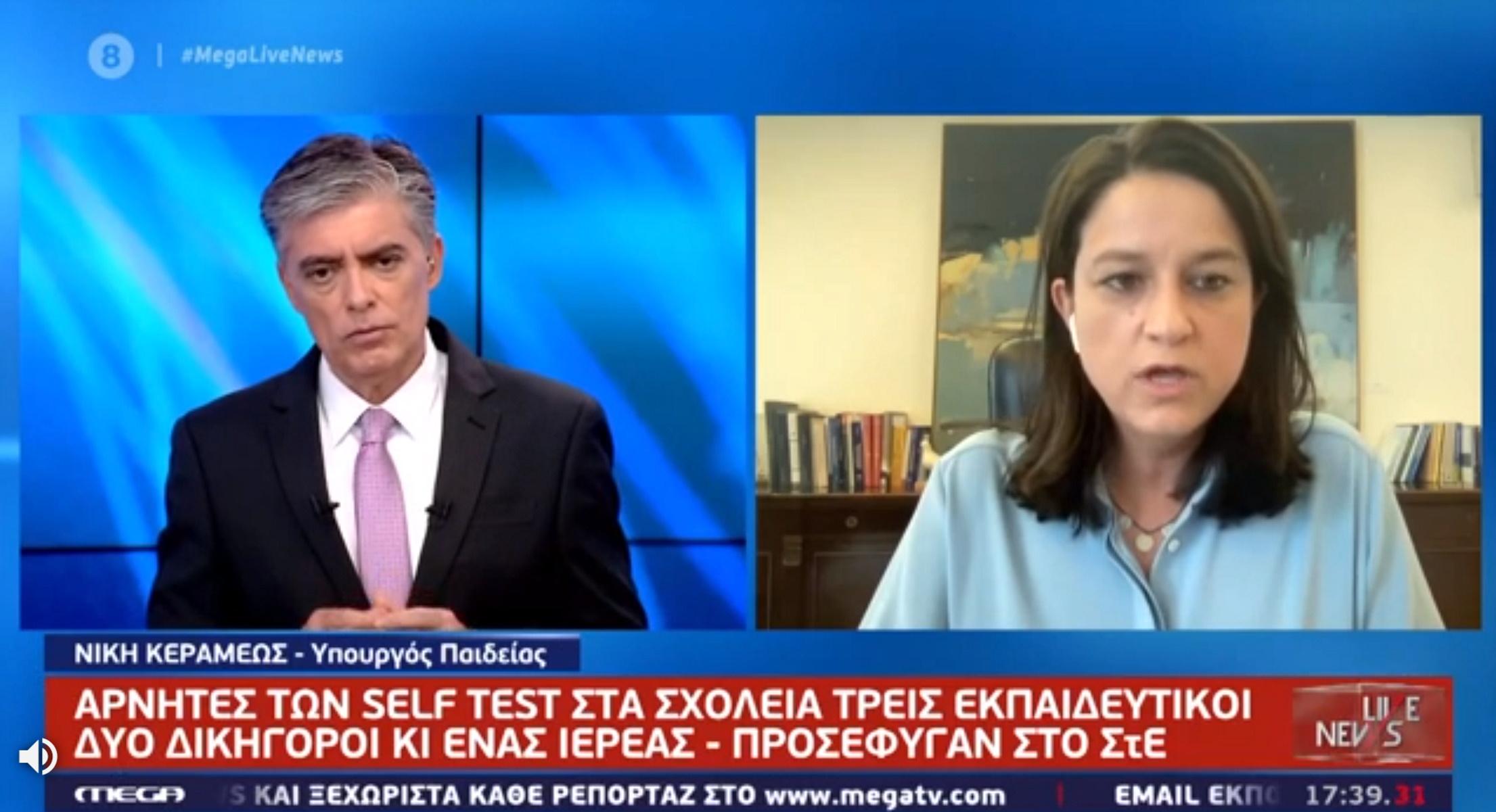 Κεραμέως στο Live News: Στο πλευρό των εκπαιδευτικών που μηνύονται από γονείς – αρνητές των self test (video)