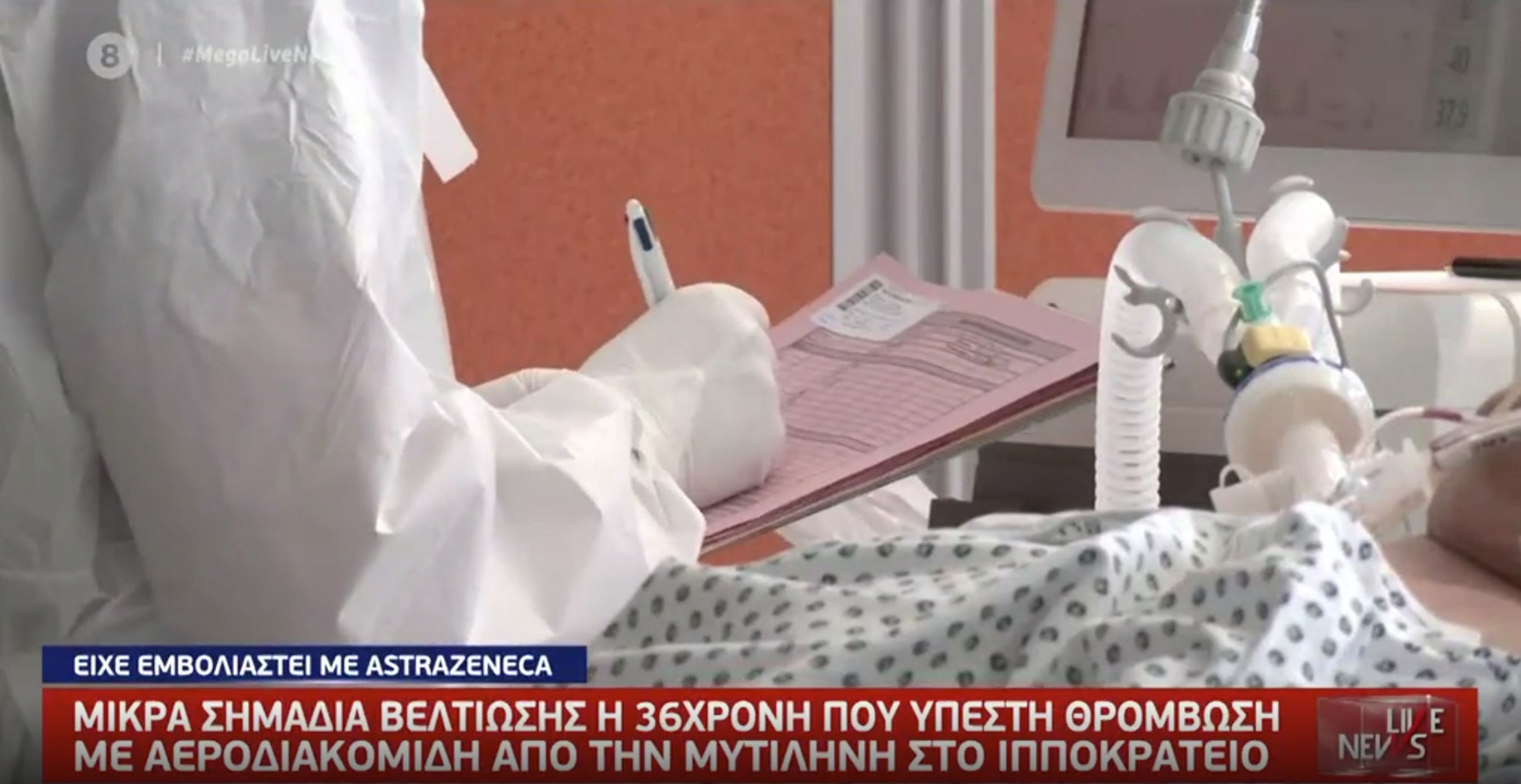 Κορονοϊός – Λέσβος: Από έναν απλό πονοκέφαλο, στο Ιπποκράτειο με θρόμβωση για 36χρονη (video)