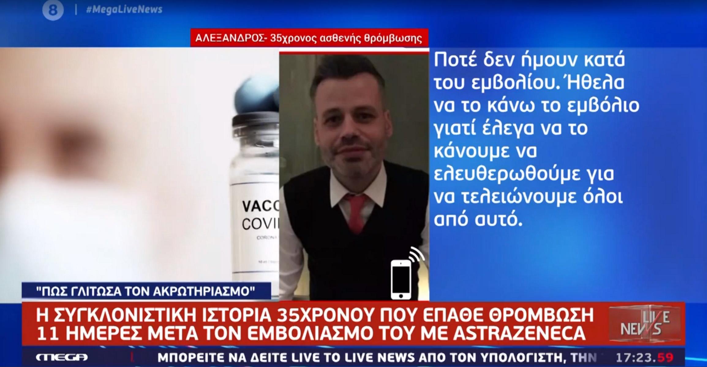 Κορονοϊός – Live News: Θρόμβωση στο πόδι μετά το AstraZeneca – «Πώς γλίτωσα τον ακρωτηριασμό» (video)