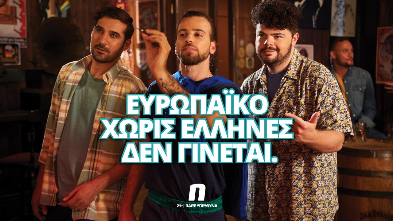 «Ευρωπαϊκό Χωρίς Έλληνες Δεν Γίνεται»
