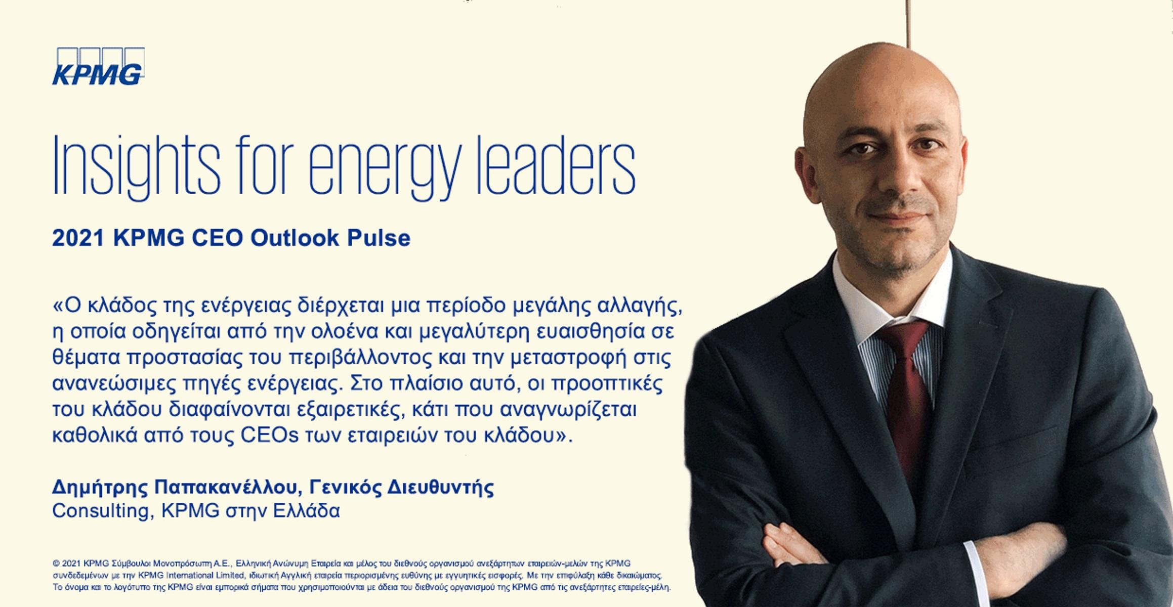 Έρευνα: Στο τέλος του 2021 βλέπει επιστροφή στην ομαλότητα 1 στα 3 στελέχη ενεργειακών επιχειρήσεων