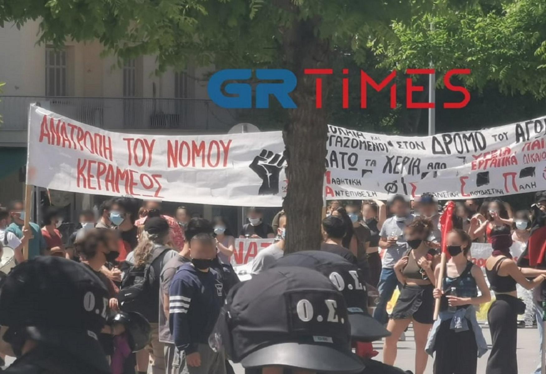 Θεσσαλονίκη: Νέο συλλαλητήριο κατά του νόμου Κεραμέως – Χρυσοχοΐδη (pics, vid)