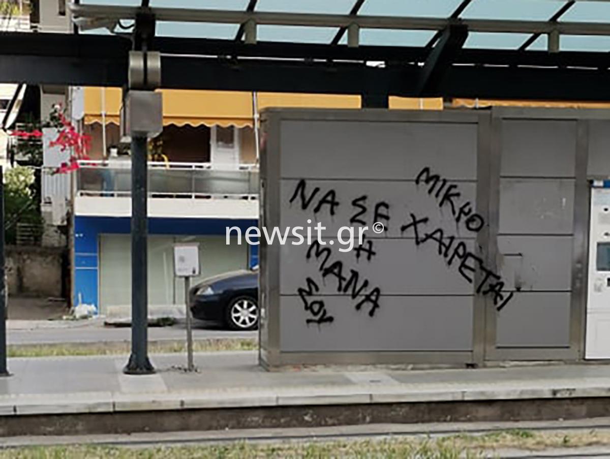 Νέα Σμύρνη: Το μήνυμα στην στάση του Τραμ κατά του 22χρονου
