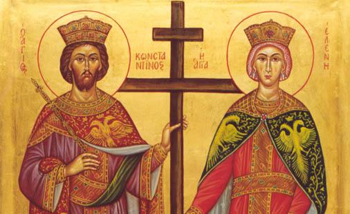 Σήμερα 21 Μαΐου εορτάζουν οι Άγιοι Κωνσταντίνος και Ελένη