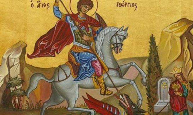 Σήμερα γιορτάζει ο Άγιος Γεώργιος ο Μεγαλομάρτυρας και Τροπαιοφόρος
