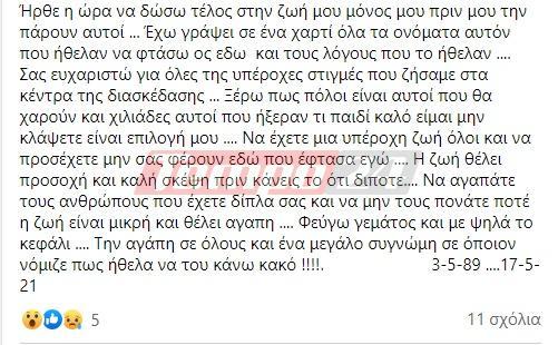 Συναγερμός στην Πάτρα: Εξαφανίστηκε γνωστός τραγουδιστής, Συναγερμός στην Πάτρα: Εξαφανίστηκε γνωστός τραγουδιστής – «Απειλούν τη ζωή μου», Eviathema.gr   Εύβοια Τοπ Νέα Ειδήσεις