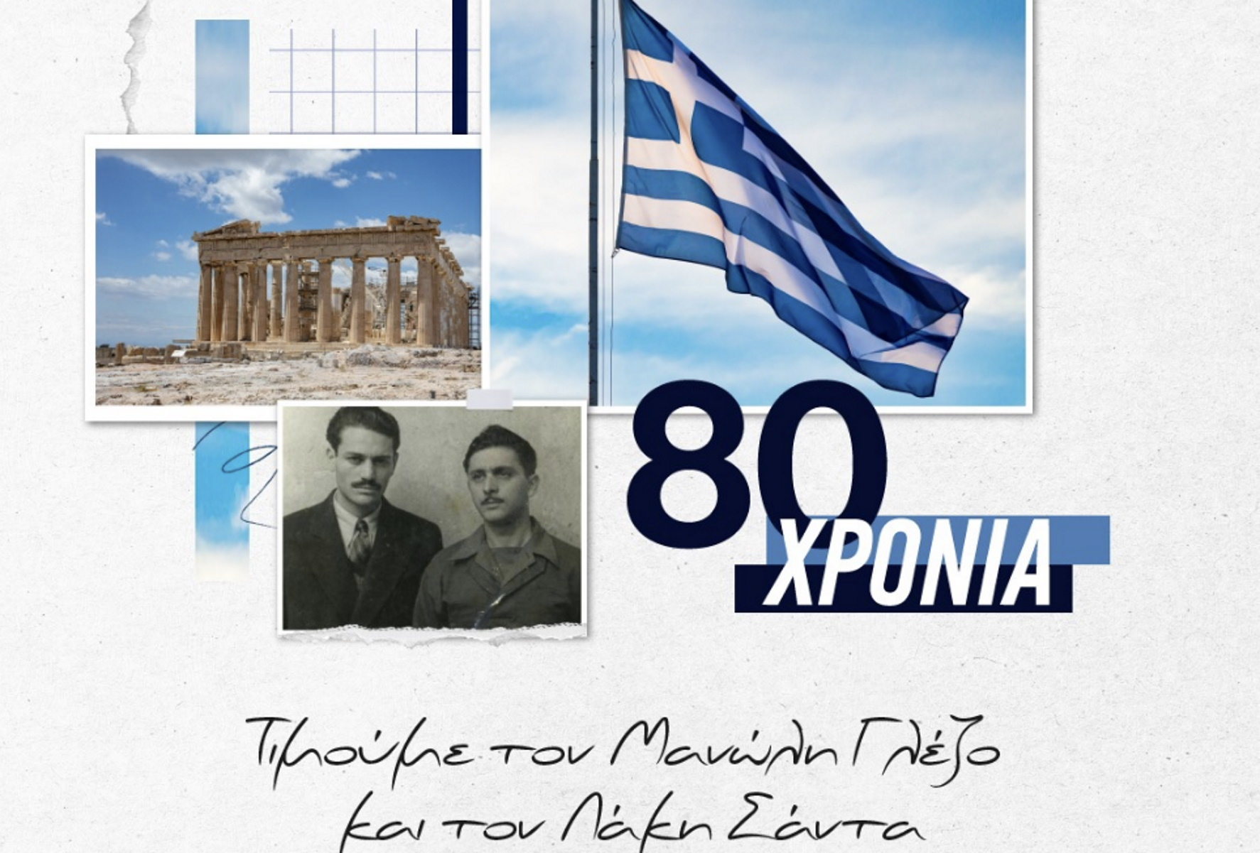 Μητσοτάκης για Γλέζο και Σάντα: Η ελληνική σημαία για πάντα στην Ακρόπολη
