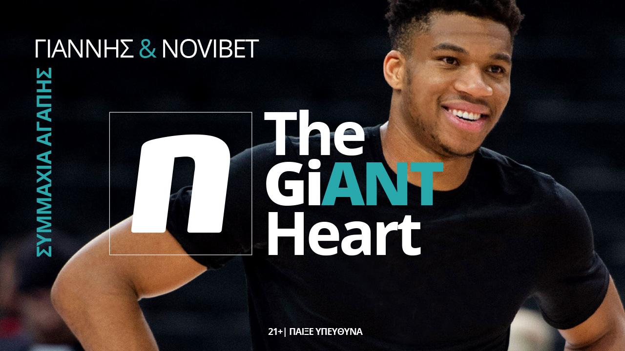 The GiANT Heart:Γιάννης Αντετοκούνμπο & Novibet – Μία πρωτοβουλία Εταιρικής Υπευθυνότητας  που κάνει τη διαφορά